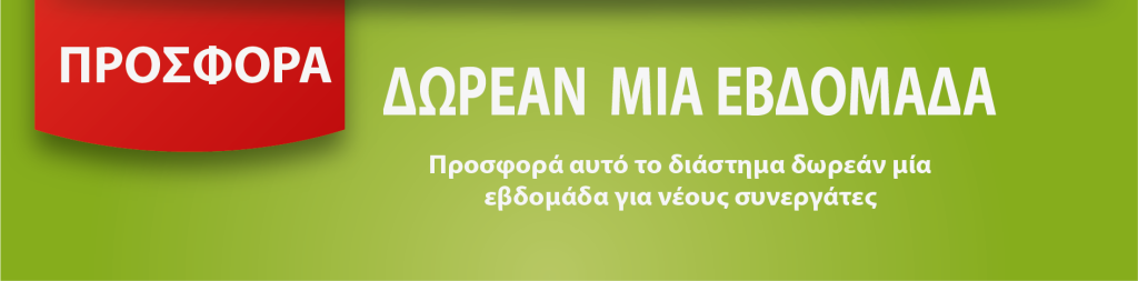 promotion_banners πρασινοai copy Τηλεγραμματεία Τηλεγραμματεία promotion banners               ai copy